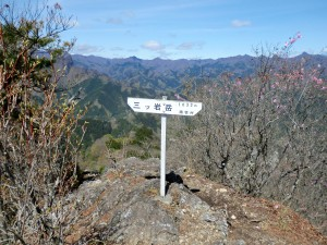 三ッ岩岳山頂