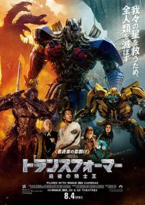 Transformers/The Last Knight