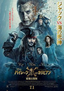 Pirates of the Caribbean-Dead Men Tell No Tales